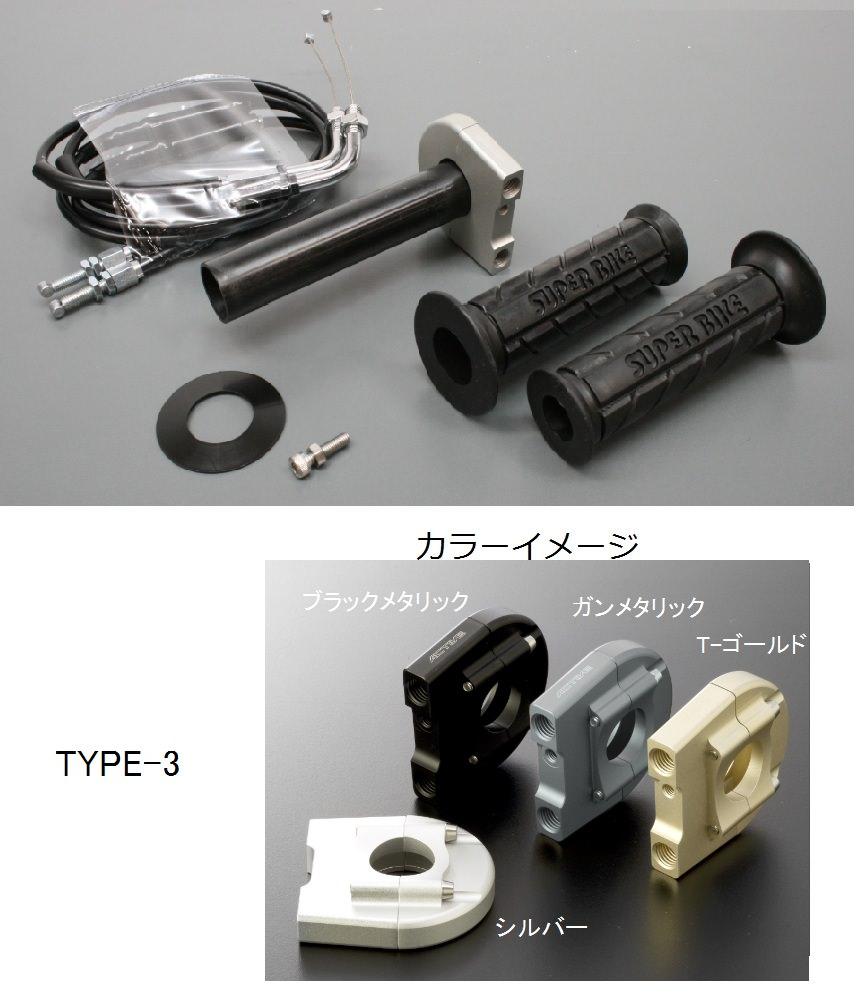 スロットルキット ホルダー タイプ3/シルバー 巻取Φ42 グロメット付属 ACTIVE(アクティブ) KTM 200DUKE(12年)