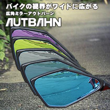 広角ドレスアップミラー 600R/ピンクパープル AUTBAHN(アウトバーン) GROM(グロム)13年〜