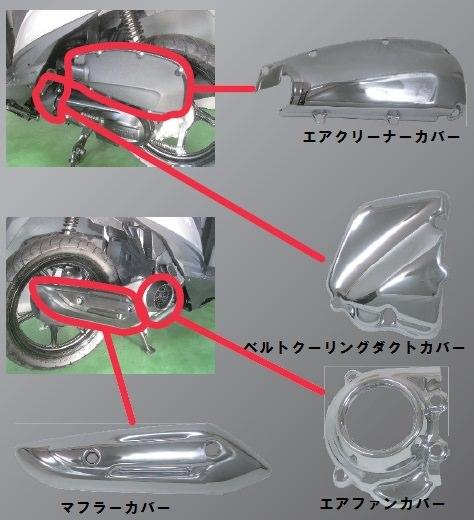 ベルトクーリングダクトカバー樹脂クロームメッキ af(アフ 旭風防) アドレス110(ADDRESS)EBJ-CE47A