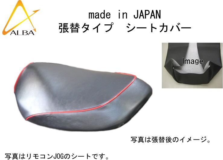 日本製シートカバー (黒カバー・赤パイピング)張替タイプ  ALBA(アルバ) レッツ5