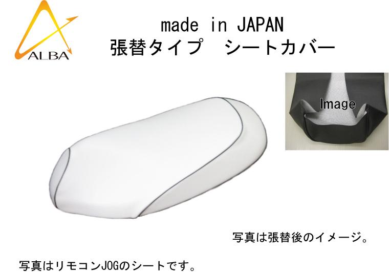 日本製シートカバー (白カバー・黒パイピング)張替タイプ  ALBA(アルバ) レッツ5