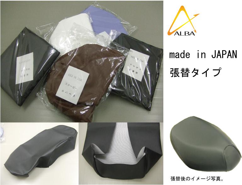 日本製シートカバー (黒)張替タイプ リア側 ALBA(アルバ) GSX-S1000/F(15〜16年)