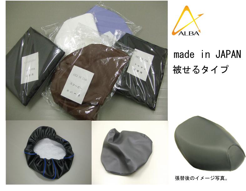 日本製シートカバー (黒)被せるタイプ  ALBA(アルバ) レッツ2(CA1PA)