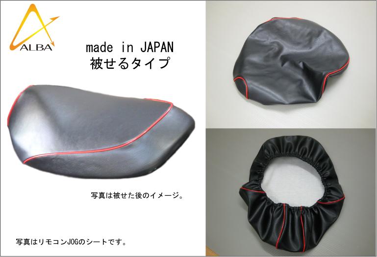 日本製シートカバー (黒カバー・赤パイピング)被せるタイプ  ALBA(アルバ) レッツ2(CA1PA)