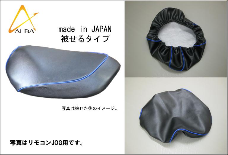 日本製シートカバー (黒カバー・青パイピング)被せるタイプ  ALBA(アルバ) レッツ2(CA1PA)