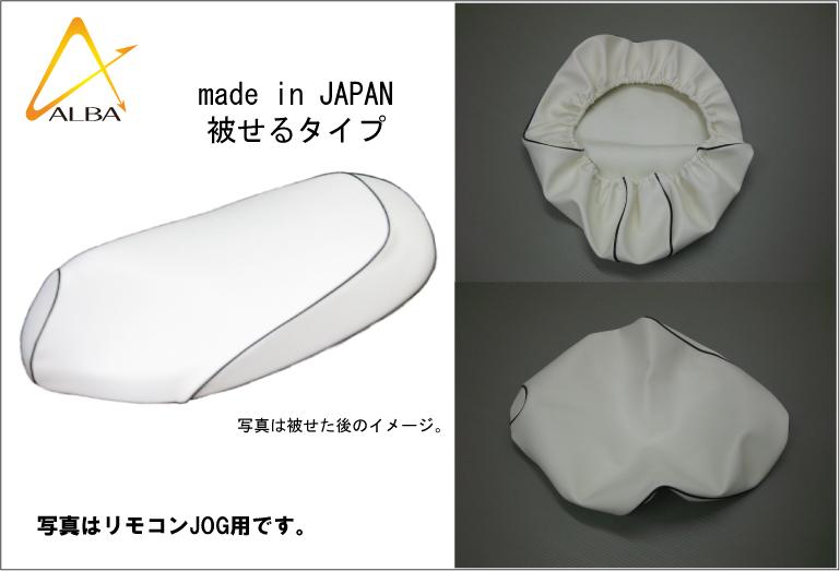 日本製シートカバー (白カバー・黒パイピング)被せるタイプ  ALBA(アルバ) レッツ4
