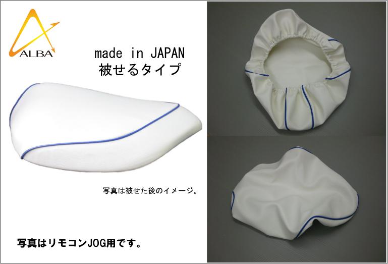 日本製シートカバー (白カバー・青パイピング)被せるタイプ  ALBA(アルバ) レッツ4