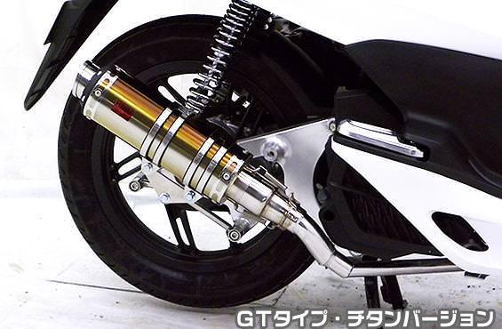 DDRタイプマフラー GTタイプ チタンバージョン ASAKURA(浅倉商事) PCX150(KF12 初期モデル)