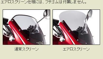 ロードコメット スモークスクリーン 未塗装(黒ゲルコート) 通常スクリーン CHIC DESIGN(シックデザイン) SRX400・SRX600(85〜89年)