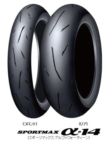SPORTMAX(スポーツマックス)α-14 Hレンジ 110/70R17M/C 54H フロント用タイヤ DUNLOP(ダンロップ) オンロードラジアルタイヤ17インチ