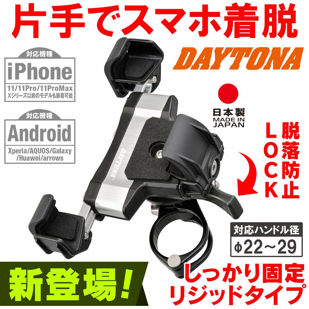 バイク用 スマホホルダー 3 アルミアーム リジット iPhone11/Pro/Pro Max/SE(第二世代)対応 IH-1100D DAYTONA(デイトナ)