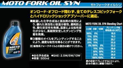 MOTO FORK OIL SYN 10W 0.5L elf(エルフ) フォークオイル