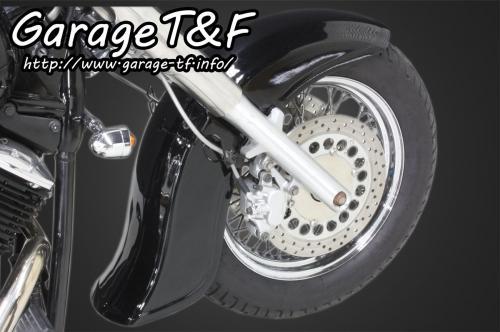 ディープクラシックフロントフェンダー(トリプルトゥリー純正用) ガレージT&F ドラッグスター1100(DRAGSTAR)