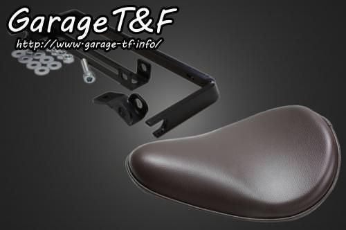 ソロシート(ブラウン)&リジットマウントキット ガレージT&F SR400