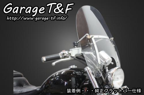 ウインドスクリーン ガレージT&F スティード400(STEED)