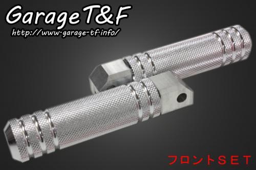 アルミフットペグタイプ1 リアセット ガレージT&F ビラーゴ250(VIRAGO)