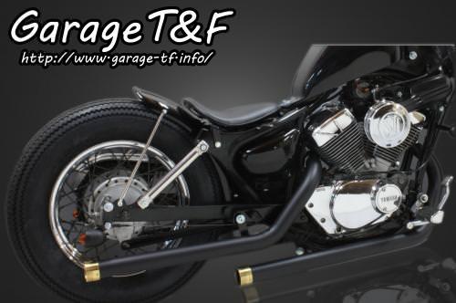 ドラッグパイプマフラー(ブラック)マフラーエンド付き(真鍮) ガレージT&F ビラーゴ250(VIRAGO)