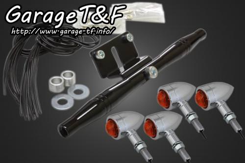 ロケットウィンカー(プレーン)メッキキット ブラック ガレージT&F ビラーゴ250(VIRAGO)