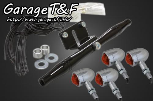 マイクロウィンカー(メッキ)キット ブラック ガレージT&F ビラーゴ250(VIRAGO)