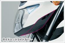 サイドヘッドライトカバー カーボンプリントタイプ HONDA(ホンダ) CB400F(NC47)13年〜
