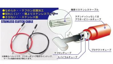 クラッチケーブル ノーマル長/レッドアウター KITACO(キタコ) KSR80