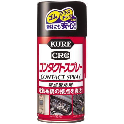 コンタクトスプレー 300ml(電気系統の接点復活剤) KURE(クレ)