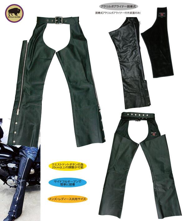 MF-LP57W レザーチャップス(男女共用) ブラック M MOTO FIELD(モトフィールド)