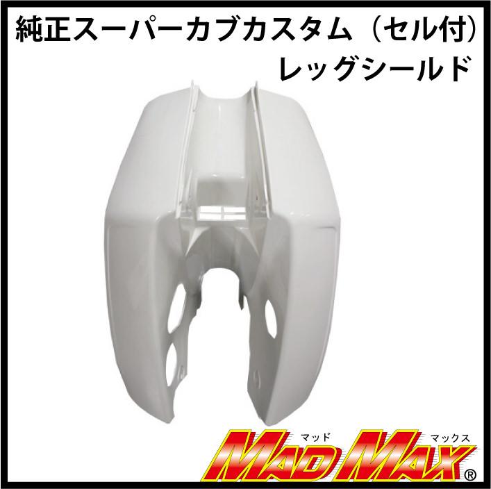 純正 スーパーカブカスタム(セル付) レッグシールド ベージュ MAD MAX(マッドマックス) スーパーカブ50(CUB)