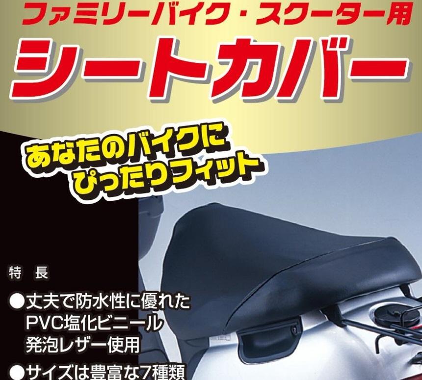シートカバー FSC-07 M2サイズ ブラック 岡田商事(OKADA) モレ(MOLLET)