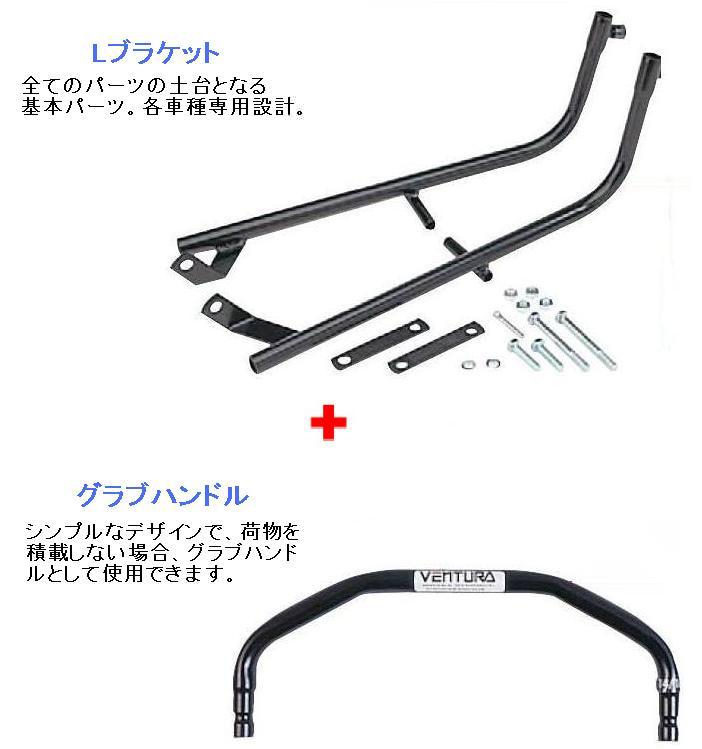 ベースセット ブラック VENTURA(ベンチュラ) GSX1300R(隼)08〜11年