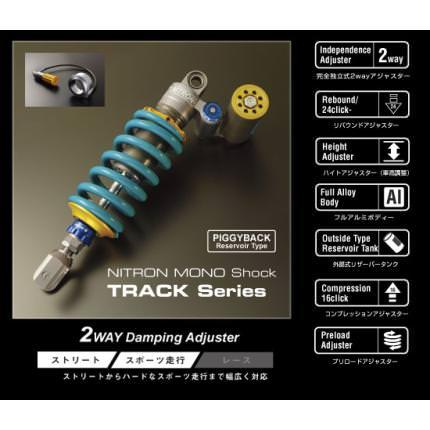NITRON MONO Shock TRACK Series +HPA NITRON(ナイトロン) ZX-9R