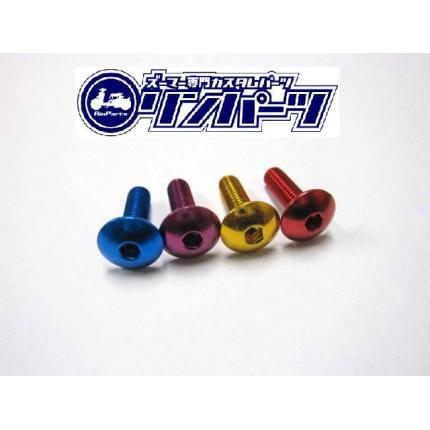 フロントBOXサイドボルトSET RinParts(リンパーツ) ズーマー(ZOOMER)