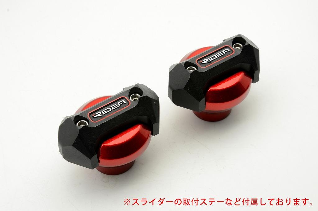 フレームスライダー メタリックタイプ レッド RIDEA(リデア) GSX-S1000/GSX-S1000F(15年)