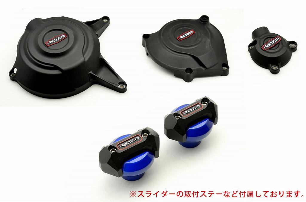 炭素繊維強化エンジンカバー(2次カバー)&フレームスライダー(ブルー) RIDEA(リデア) MT-03