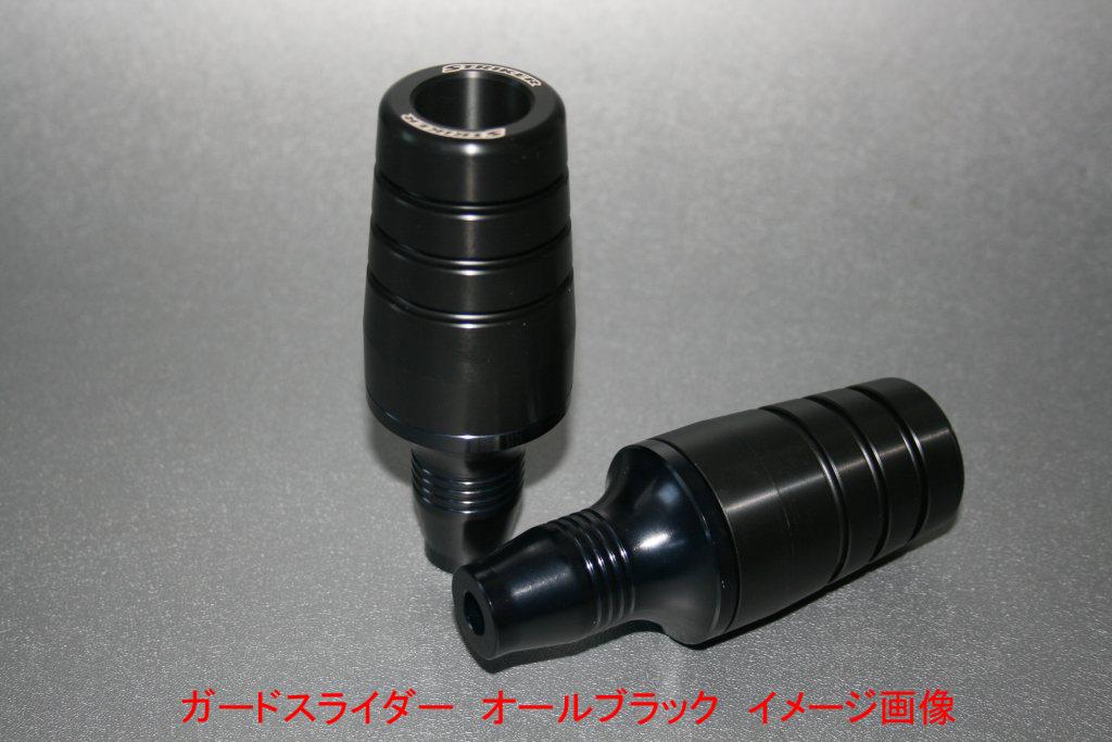 ガードスライダー オールブラック STRIKER(ストライカー) GSX-S1000/F/ABS