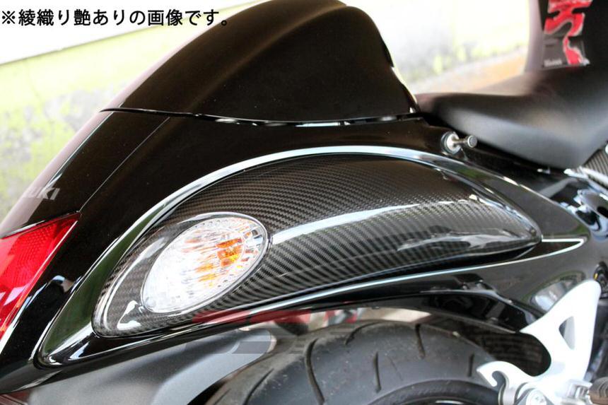 リアウィンカーカバー 左右セット ドライカーボン 平織り艶消し SSK(エスエスケー) GSX1300R(隼)08年〜