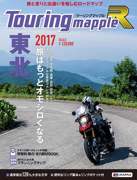 ツーリングマップル R 東北 2017 昭文社