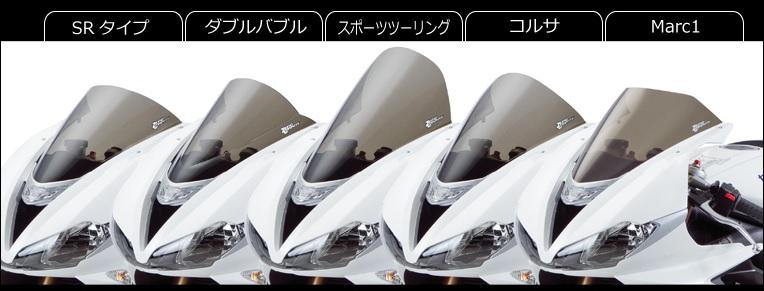 スクリーン SRタイプ クリア ゼログラビティ(ZERO GRAVITY) YZF-R6(17年)